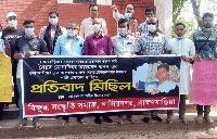 নাসিরনগরে তরুন কবি হত্যাকারীদের বিচার দাবীতে সংস্কৃতি সমাজের প্রতিবাদ